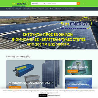 Sun energy – Φωτοβολταϊκά – Ηλιακοί θερμοσίφωνες – Ανεμογεννήτριες – Λέ�