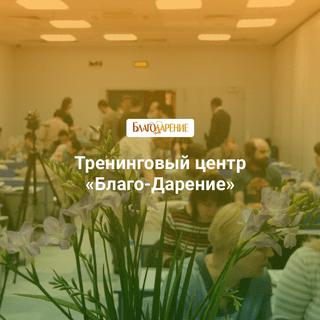 Благо-Дарение — тренинговый центр