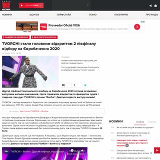 TVORCHI стали головним відкриттям 2 півфіналу відбору на Євробачення 2020 -