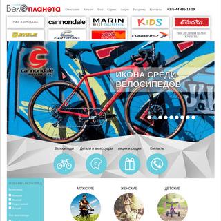 Велопланета- Велосипеды в Минске Купить Недорого