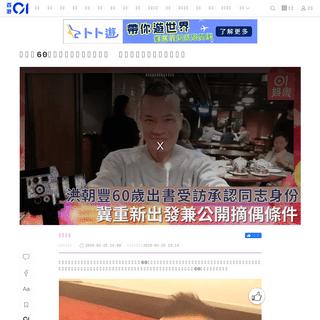 洪朝豐60歲出書受訪承認同志身份 冀重新出發兼公開摘偶條件 香港01 即時娛樂