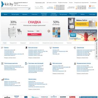Kit.by – интернет-магазин сантехники в Минске