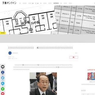 ArchiveBay.com - bunshun.jp/articles/-/33424 - 和泉洋人首相補佐官と大坪寛子審議官 4度の海外出張はすべてコネクティングルームだった - �