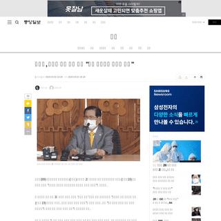 ArchiveBay.com - news.joins.com/article/23719917 - 이만희, 마스크 쓴채 큰절 두번 -고의 아니지만 엎드려 사죄- - 중앙일보