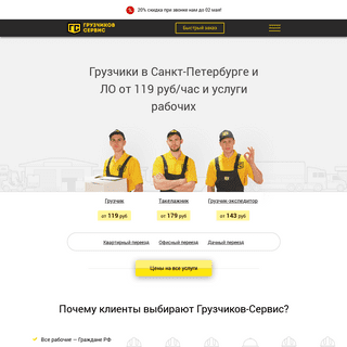 Услуги грузчиков в Санкт-Петербурге — от 119 р-час, от компании Грузчик�