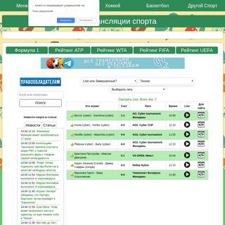Спортивные онлайн трансляции. Live трансляции и повторы спортивных мер�