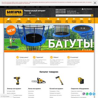БОЛГАРКА.УКР - интернет-магазин строительного инструмента, купить мно