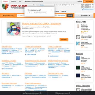 ПРЯЖА НА ДОМ - интернет-магазин пряжи и товаров для вязания