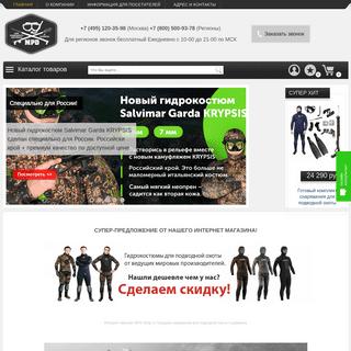 Интернет магазин MPD-Shop.ru Мир подводного охотника и дайвера.