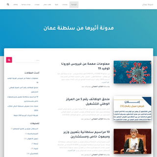 مدونة عمان - مدونة أثيرها من سلطنة عمان