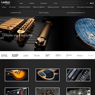 Гитары и усилители из США, Японии - купить в Украине - LadkorGuitars