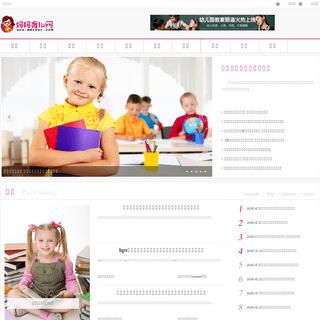 妈妈育儿网-致力于打造国内全面而体贴的中文育儿网站