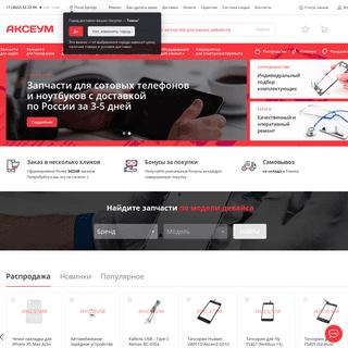 Интернет-магазин «Аксеум»- запчасти для сотовых телефонов в Москве и �