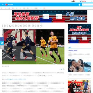 ArchiveBay.com - hk.appledaily.com/sports/20200221/P2WG7TMCZLF5TBIZPVII2TSB5M/ - 【歐霸盃32強】拿卡錫迪領兵工廠小勝 狼隊贈愛奴4蛋 | 即時 | 體育 | 20200221