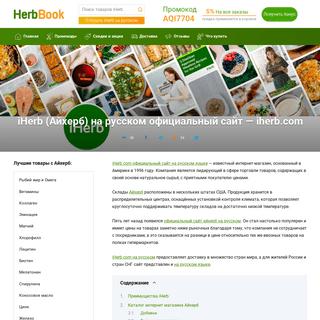 iHerb (Айхерб) на русском языке официальный сайт в рублях ru.iherb.com