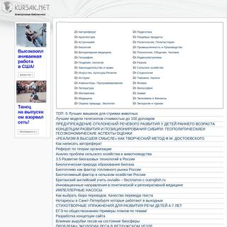 Курсовые и дипломные работы интернет библиотека Курсак .нет