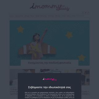 imommy - Εγκυμοσύνη οικογένεια και ο μαγικός κόσμος της μητρότητας