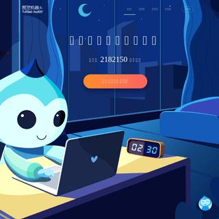 图灵机器人-智能好用的聊天机器人