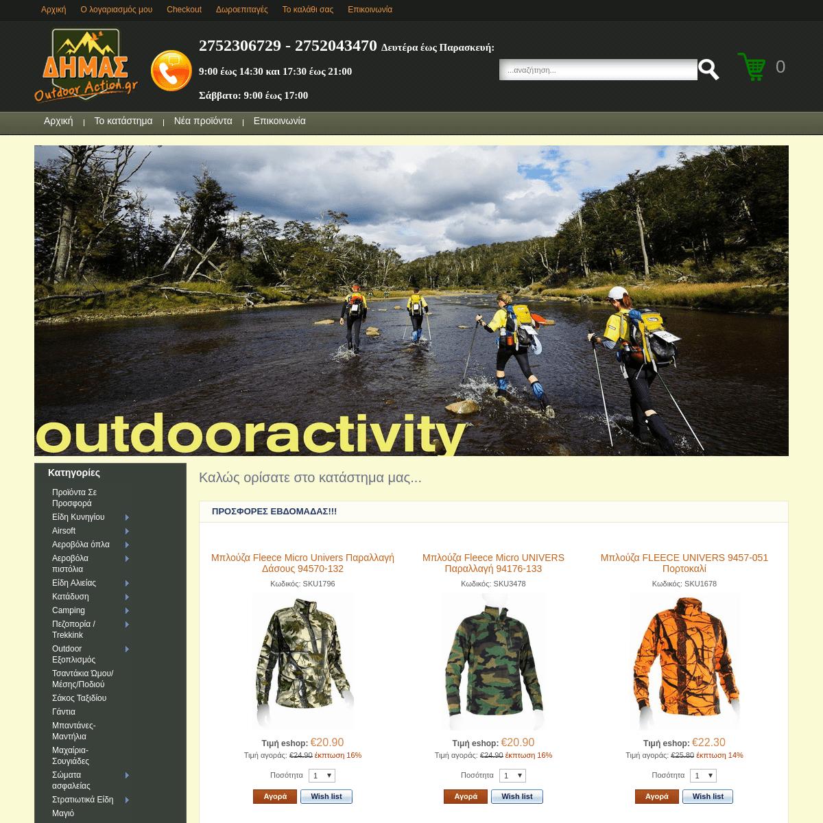 Κυνηγετικά είδη Δήμας, outdooraction.gr