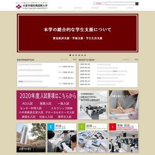 共愛学園前橋国際大学 KYOAI GAKUEN UNIVERSITY