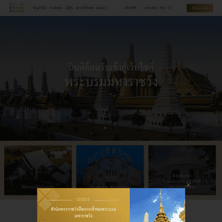 Home - The Grand Palace