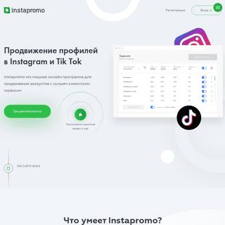 Сервис для продвижения в Инстаграм и Tik Tok - Instapromo