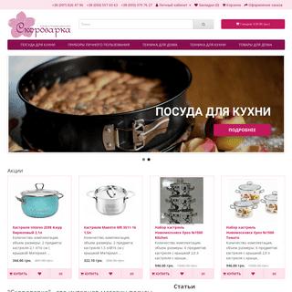 Интернет-магазин Скороварка в Харькове - Посуда, купить посуду, наборы