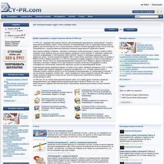 Анализ сайта, проверка ИКС и PR, позиции в Яндекс и Google