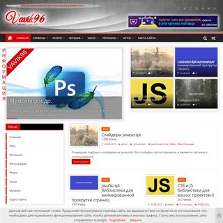 ArchiveBay.com - vavik96.com - vavik96 - Интернет-дайджест для вебмастеров и фотографов.