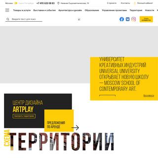 «ARTPLAY– Центр Дизайна»