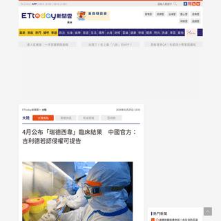 ArchiveBay.com - www.ettoday.net/news/20200225/1653480.htm - 4月公布「瑞德西韋」臨床結果 中國官方:吉利德若認侵權可提告 - ETtoday大陸 - ETtoday新聞雲