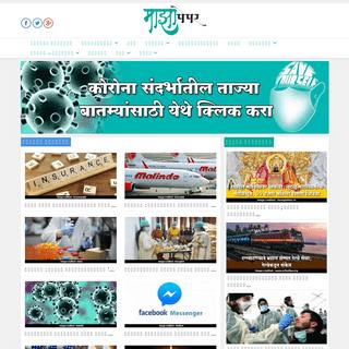 Marathi News,Online Marathi News Paper, मराठी बातम्या ,Majha paper