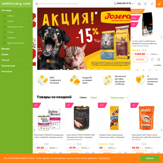 Зоомагазин в Киеве - корм для животных в интернет зоомагазине Зоотова�