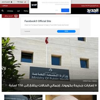 الرئيسية - الموقع الرسمي لقناة الجديد