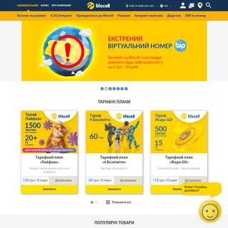 Мобільний зв'язок lifecell - lifecell Україна