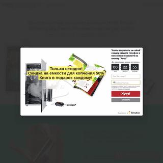 Производитель дымогенераторов для копчения с доставкой по РФ И Казах�