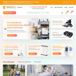 Доброта.ru - магазин медтехники и товаров здоровья