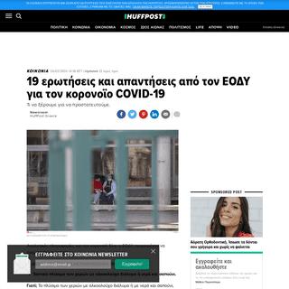 19 ερωτήσεις και απαντήσεις από τον ΕΟΔΥ για τον κορονοϊο COVID-19 - HuffPost Gree