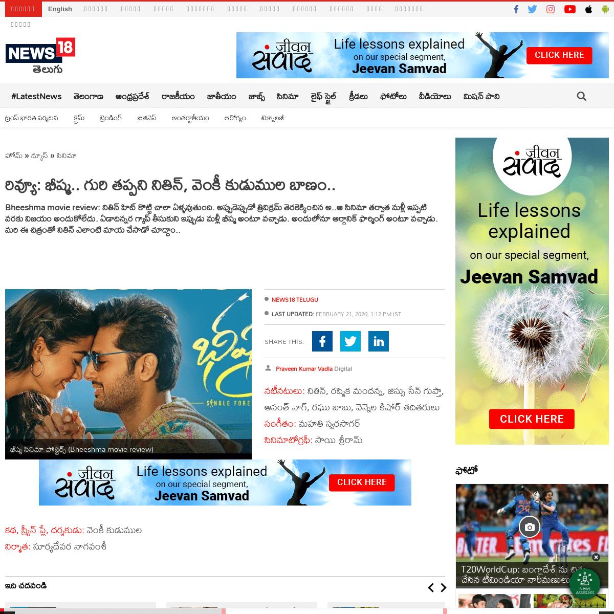 ArchiveBay.com - telugu.news18.com/news/movies/bheeshma-movie-review-and-nithiin-venky-kudumula-comes-up-with-a-perfect-entertainer-with-massage-pk-458872.html - రివ్యూ- భీష్మ.. గురి తప్పని నితిన్, వెంకీ కుడుముల