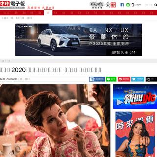 奧斯卡2020》芮妮齊薇格傳奇回歸 憑《茱蒂》登影后寶座 - 娛樂 - 中時