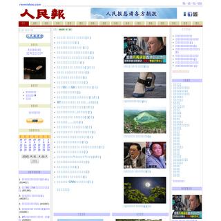 人民报 - renminbao.com