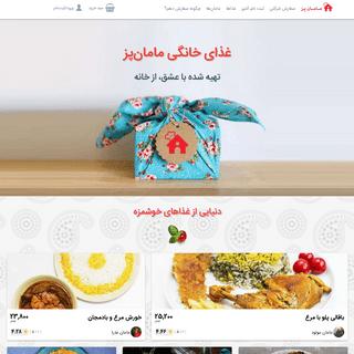 ArchiveBay.com - mamanpaz.ir - مامانپز، سفارش آنلاین غذای خانگی