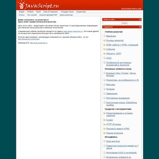 Центральный Javascript-ресурс. Учебник с примерами скриптов. Форум. Книги и