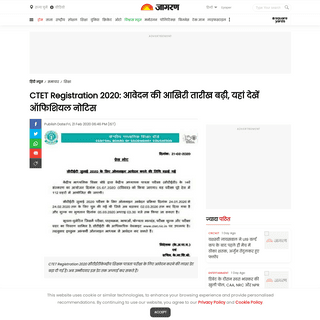 ArchiveBay.com - www.jagran.com/news/education-ctet-2020-registration-for-july-5-exam-to-close-soon-check-how-to-apply-at-ctet-nic-in-20047450.html - Direct Link- CTET Registration 2020 Extended, Check CBSE Official Notice Here, Apply @examinationservices.nic.in