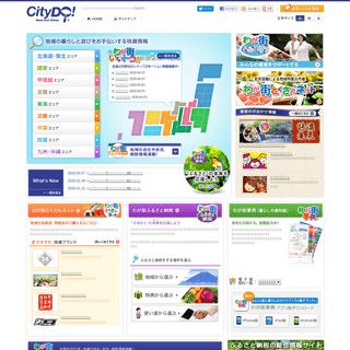 ArchiveBay.com - citydo.com - 地域情報サイト「CityDO!」