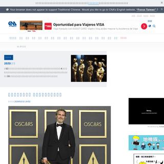 奧斯卡最佳男主角 「小丑」瓦昆菲尼克斯 - 娛樂 - 重點新聞 - 中央社 CNA