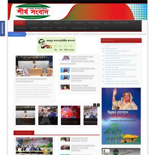 Sheersha Sangbad - শীর্ষ সংবাদ