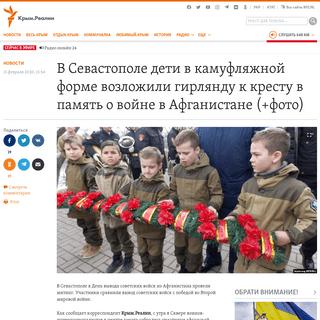 В Севастополе дети в камуфляжной форме возложили гирлянду к кресту в �