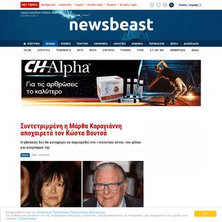 Συντετριμμένη η Μάρθα Καραγιάννη αποχαιρετά τον Κώστα Βουτσά – Newsbeast