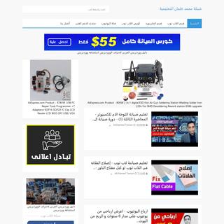شبكة محمد طمان التعليمية